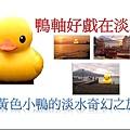 歡迎來淡水黃色小鴨