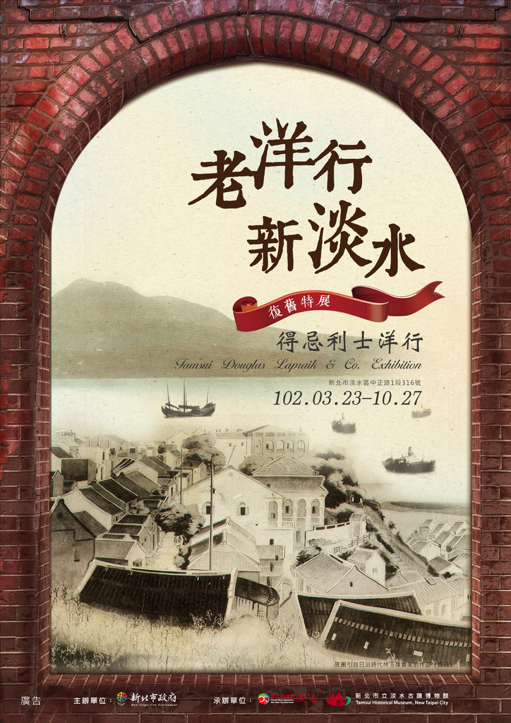 tamsui_douglas_lapraik_co_exhibition