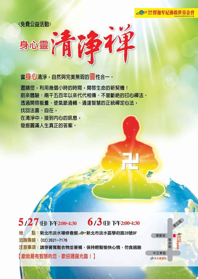 淡水禪修會館舉辦的免費公益活動:身心靈清淨禪