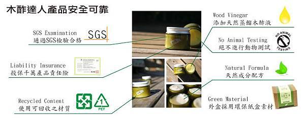 木酢達人產品安全可靠.jpg