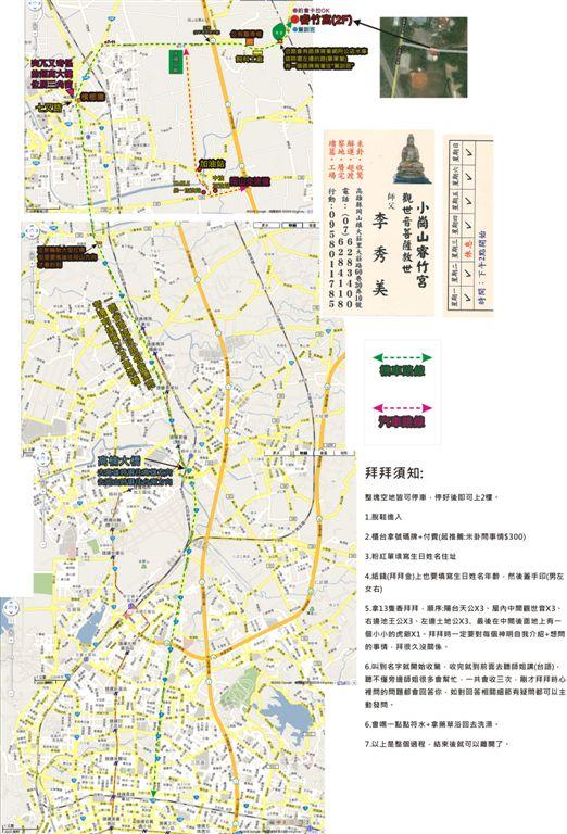 睿竹宮拜拜地圖-路線.jpg