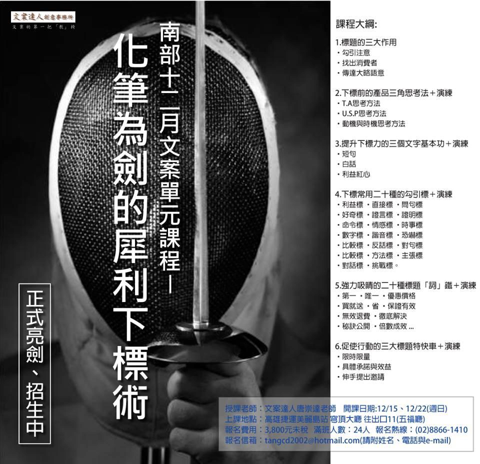 文案達人「化筆為箭的犀利下標術」南部文案班,將於2013,12/15,12/22在高雄開課,歡迎報名。