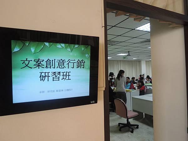 高雄市政府公務人力發展中心教室門口的銀幕,寫著我今天教授的課程