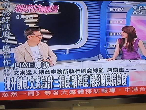 文案達人唐崇達老師,上東森亞洲台,接受專訪,講解文案趨勢。