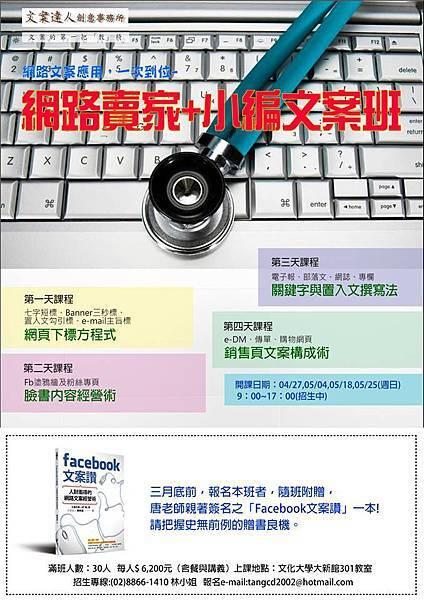 2014四月文案達人「網路賣家+fb小編」文案寫作班,招生中。