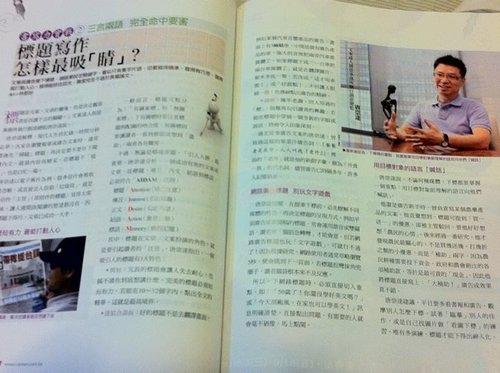 career雜誌第424期,採訪文案達人唐崇達老師