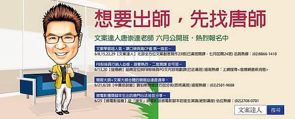 文案達人唐崇達老師2014年6月份授課課程