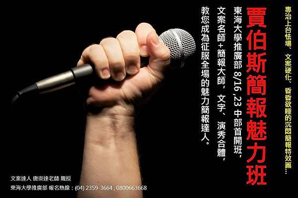 台中東海大學賈伯斯簡報魅力班,8/16,23開課。