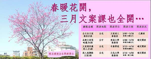 文案達人唐崇達老師2015年三月份全台開課一覽表