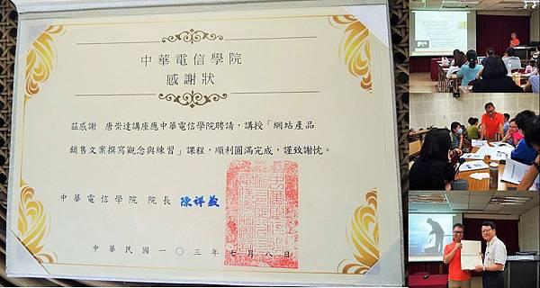 中華電信頒給文案達人唐崇達老師的文案內訓感謝狀