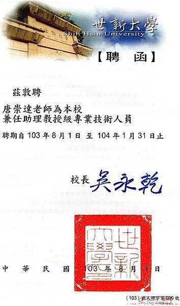 世新大學發給文案達人唐崇達老師的助理教授聘函
