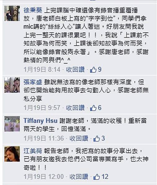 上過故事二班的學員,在fb上所發表的課後感言,個個是心有所感,深有所獲。