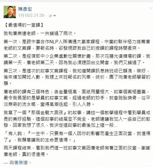業界名師陳彥宏老師,上完文案達人唐崇達老師的故事行銷文案寫作二班後,在fb所表的心得與感言,以標題【最值得的一堂課】大讚這堂課。