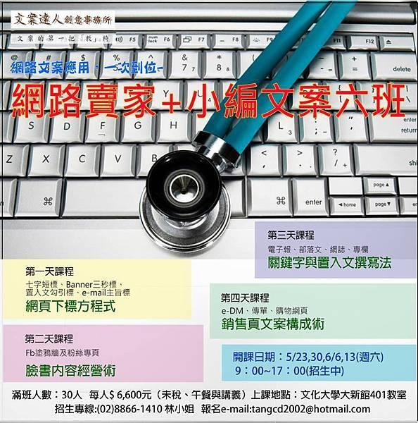 文案達人2015五月網路賣家與小編文案六班招生海報
