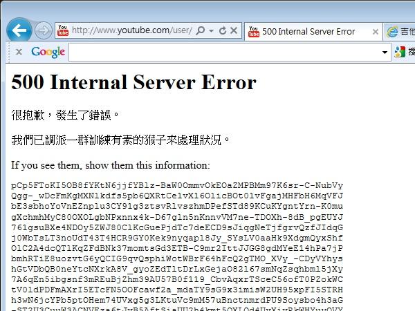 youtube 猴子錯.jpg