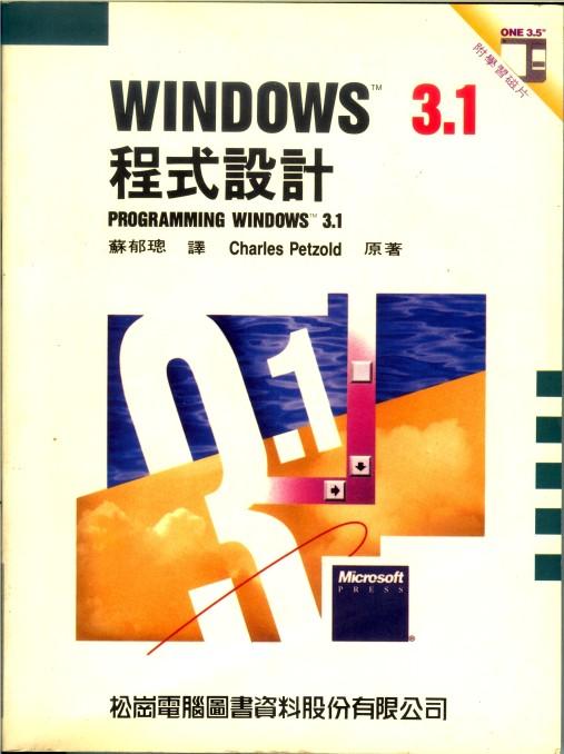 Widows 3.1 程式設計-1.jpg