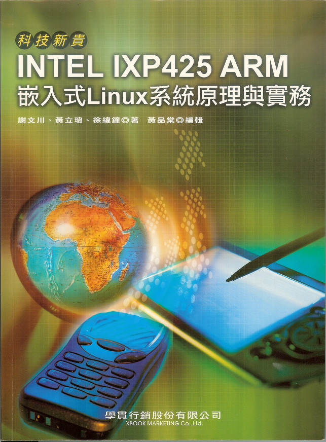 intel-ixp425-arm-1
