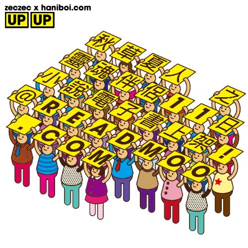 upup (1)