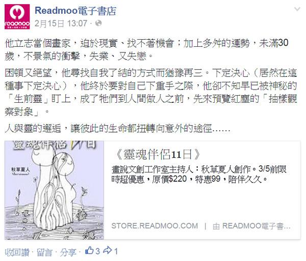 Readmoo 元宵前特惠-600