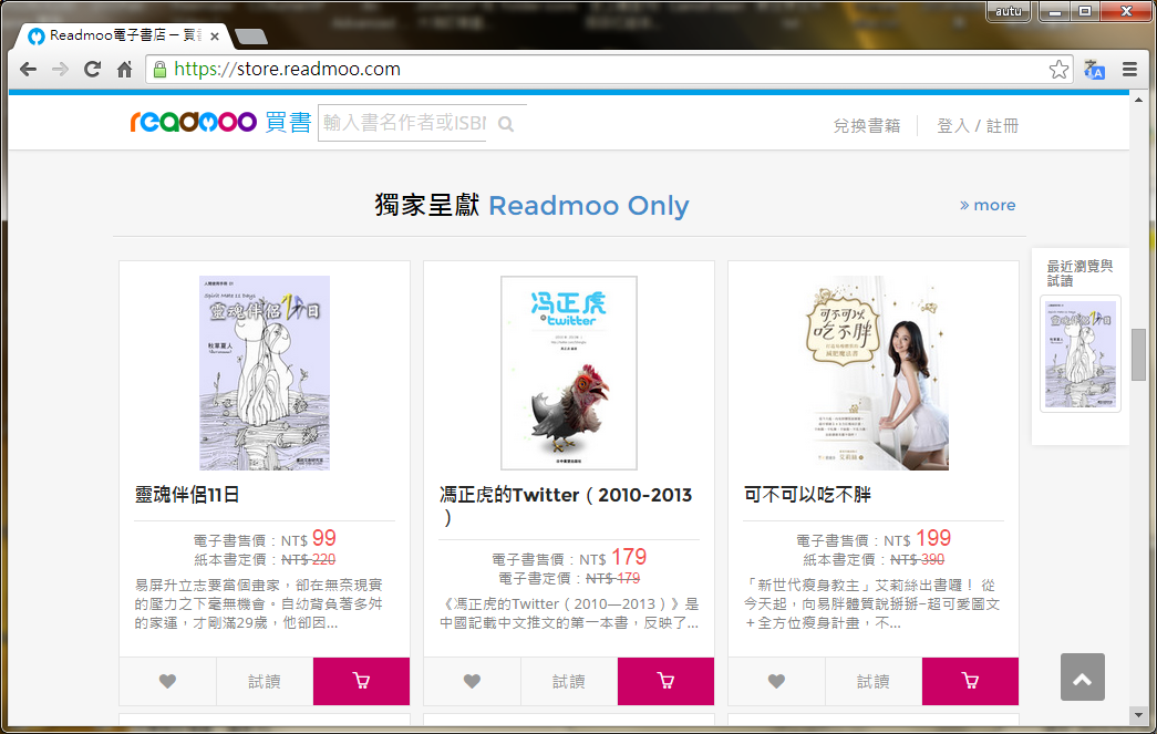 20150303 readmoo home page