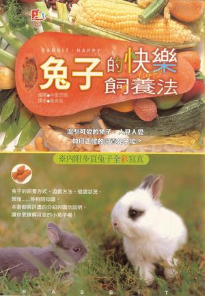 兔子的快樂飼養法-300