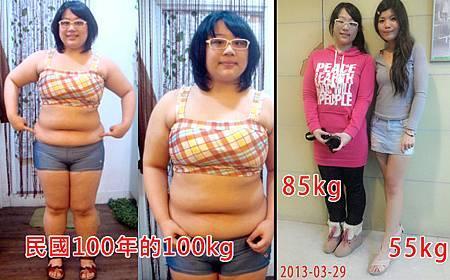最胖的時候2