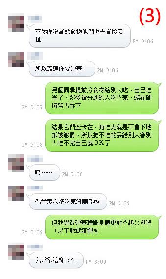 吃不完的罪惡感討論01-3