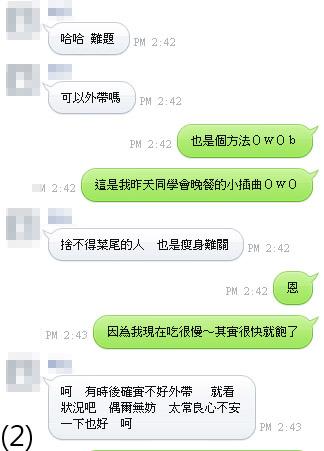 吃不完的罪惡感討論02-2