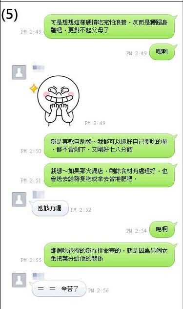 吃不完的罪惡感討論02-5