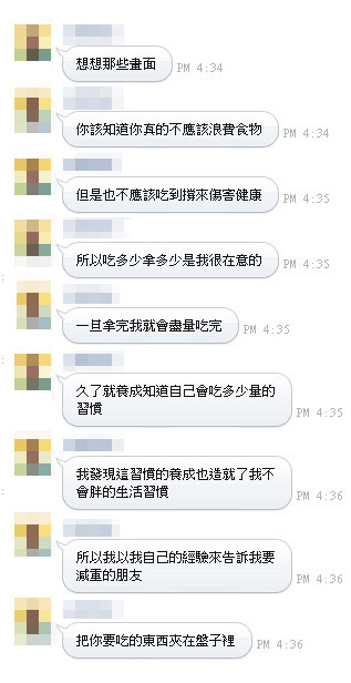 吃不完的罪惡感討論04