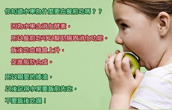 餐前吃水果優勢