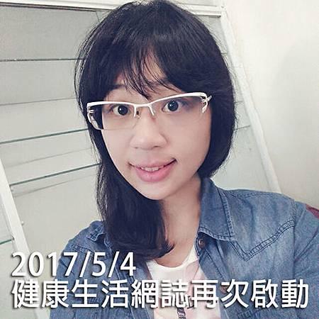 自戀好_170504_0188.jpg