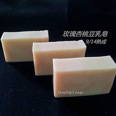 玫瑰杏桃豆乳皂 .jpg