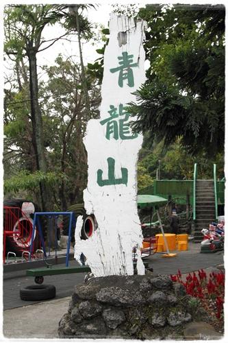 青龍山土雞城 (3)