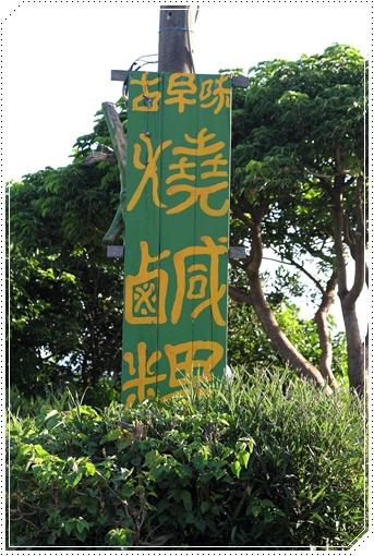 墾丁食記 (4)