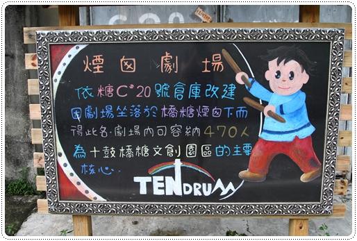 橋頭糖廠 (26)