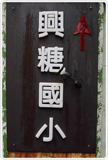橋頭糖廠 (29)