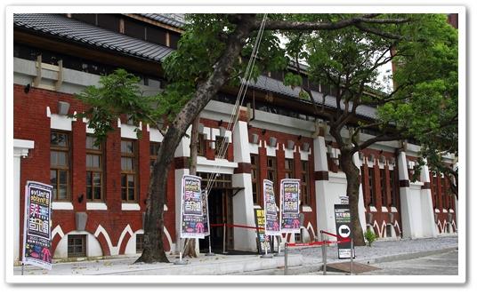 華山紅磚倉庫 (1)