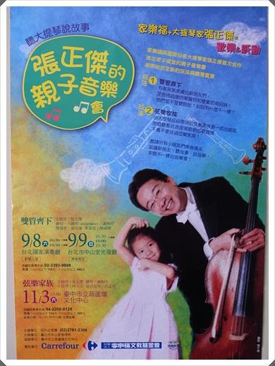 張正傑音樂會 (3)