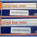 JR PASS (1)