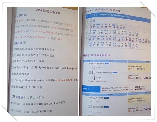 行程表 (2)