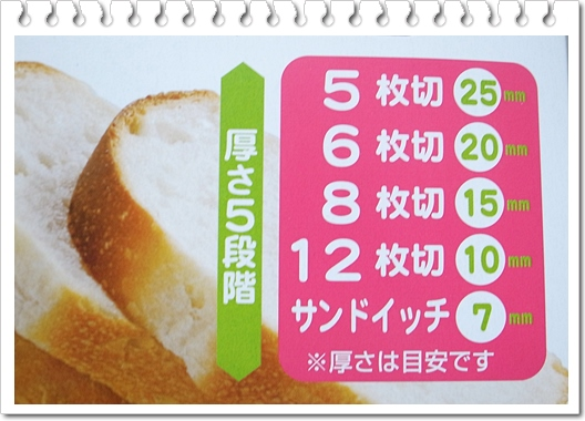切麵包器 (3)