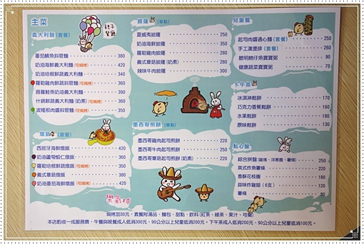 樂氣球親子餐廳 (7).JPG