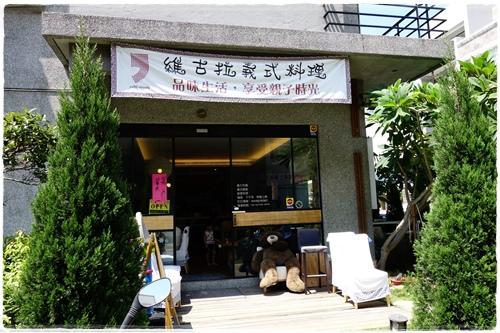 維古拉親子餐廳 (1).JPG
