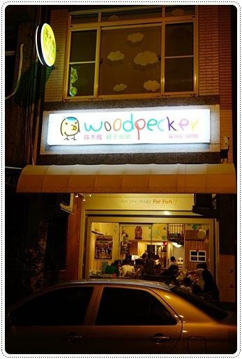 啄木鳥親子餐廳 (1).JPG