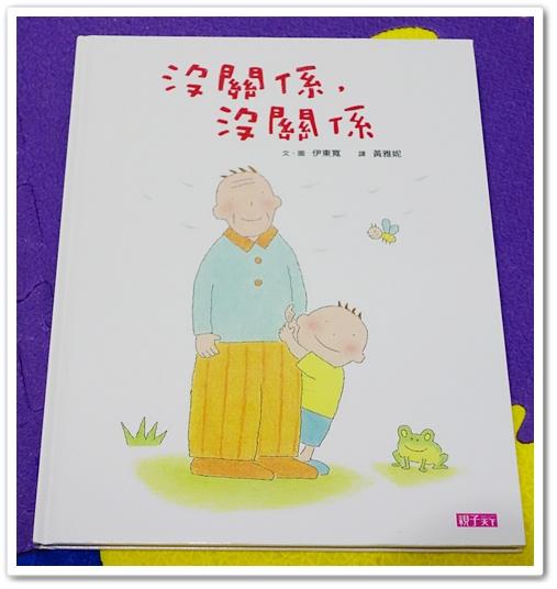 親子共讀繪本 (4)