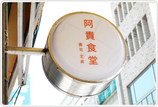 阿貴食堂 (2).JPG