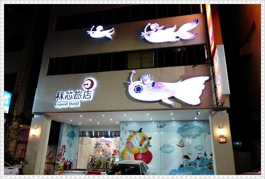 秝芯旅店 (1).JPG