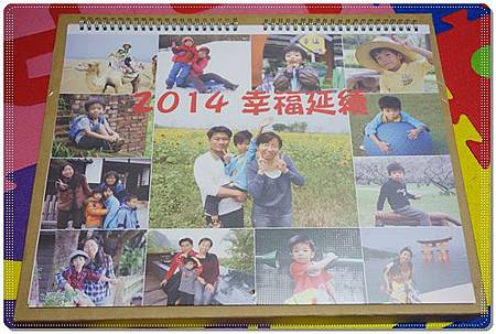 2014月曆 (1).JPG