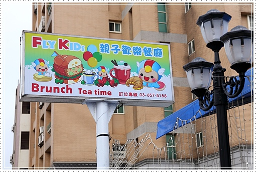 fly kids飛奇兒親子餐廳 (24).JPG